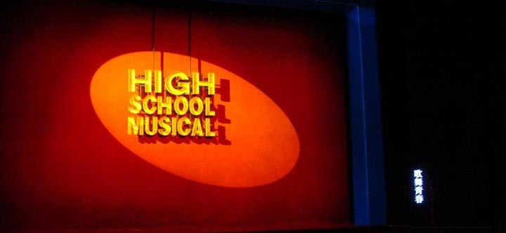 High School Musical Live On Stage (Hong Kong/China/Taiwan)